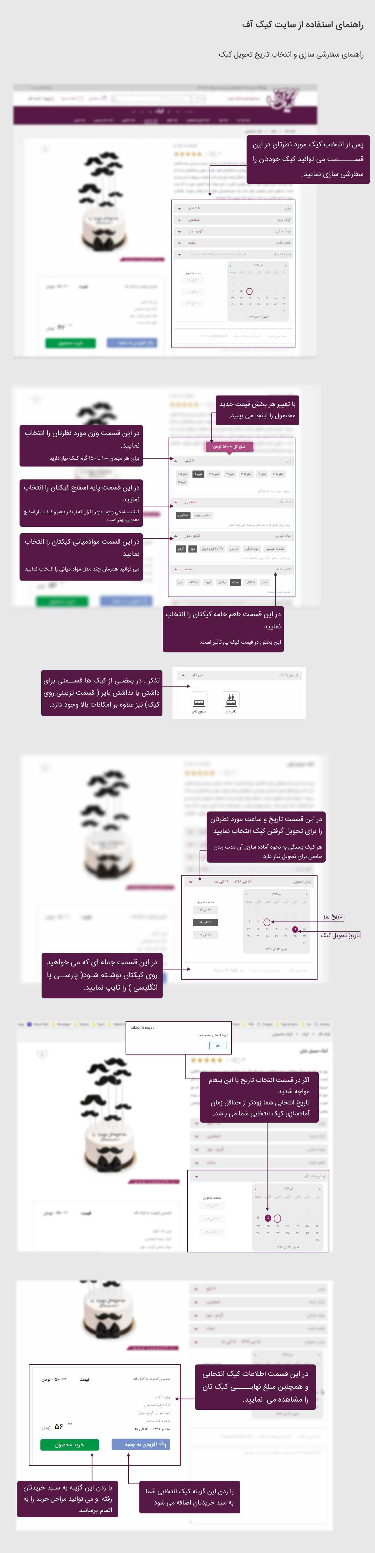راهنمای استفاده از سایت کیک آف