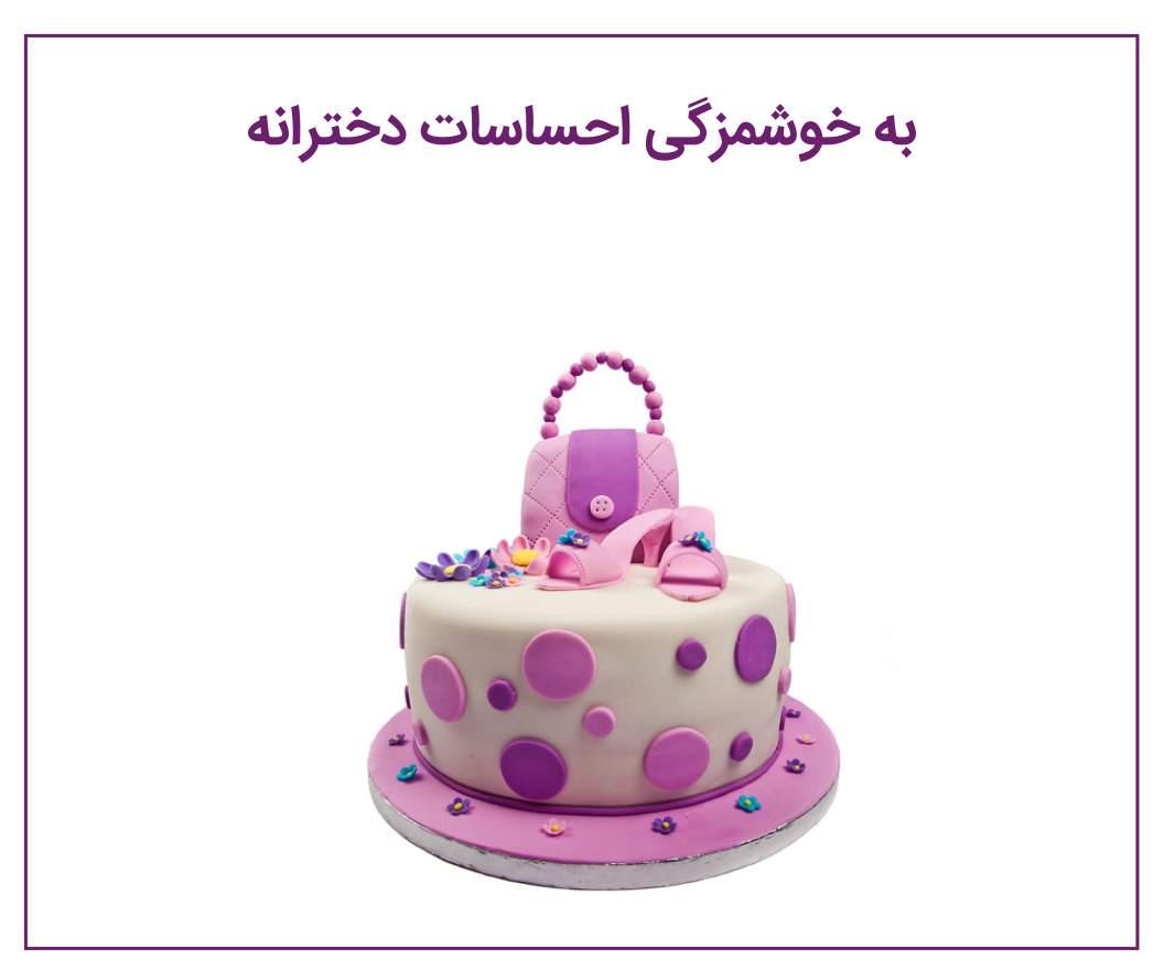 کیک های تولد دخترانه