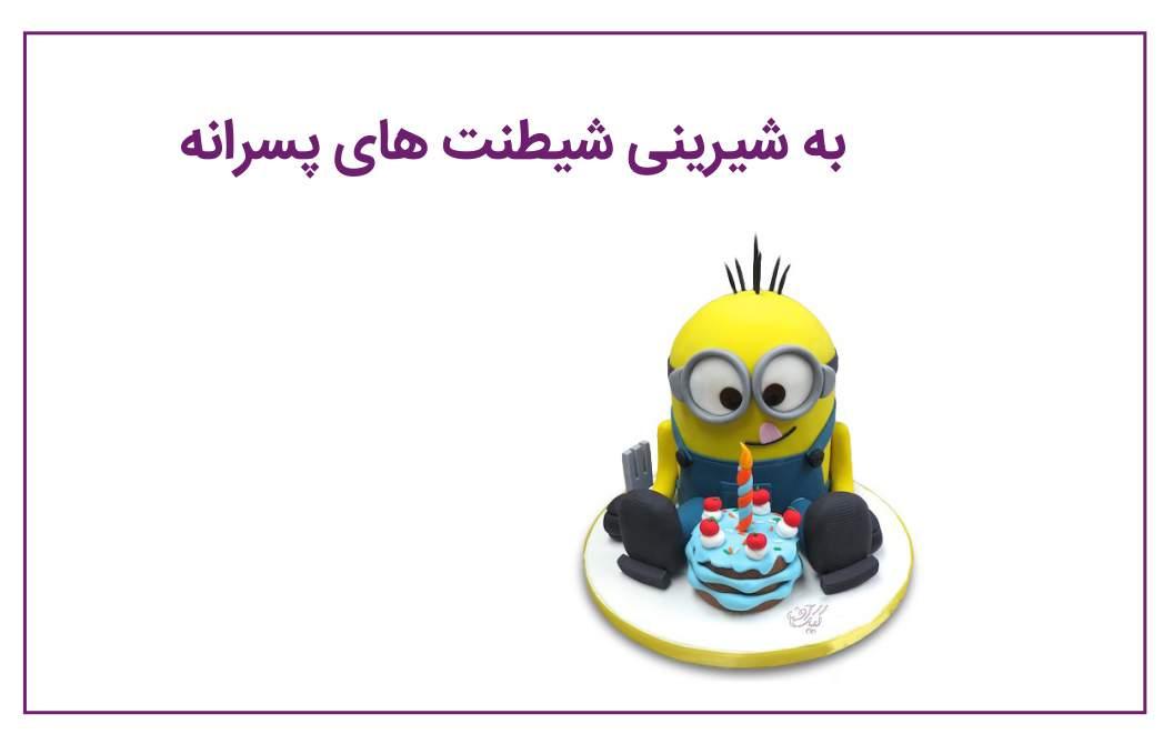 کیک های تولد پسرانه