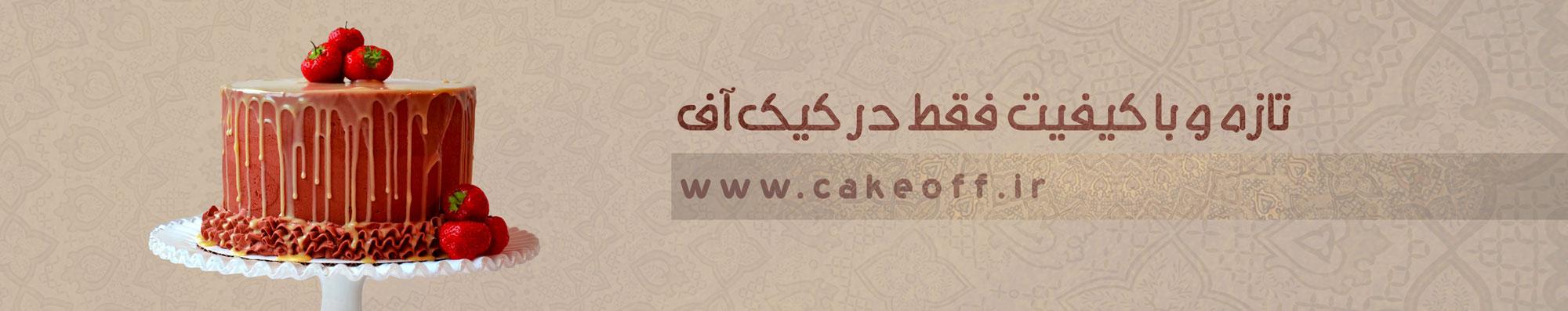 کیک های تازه و با بهترین کیفیت