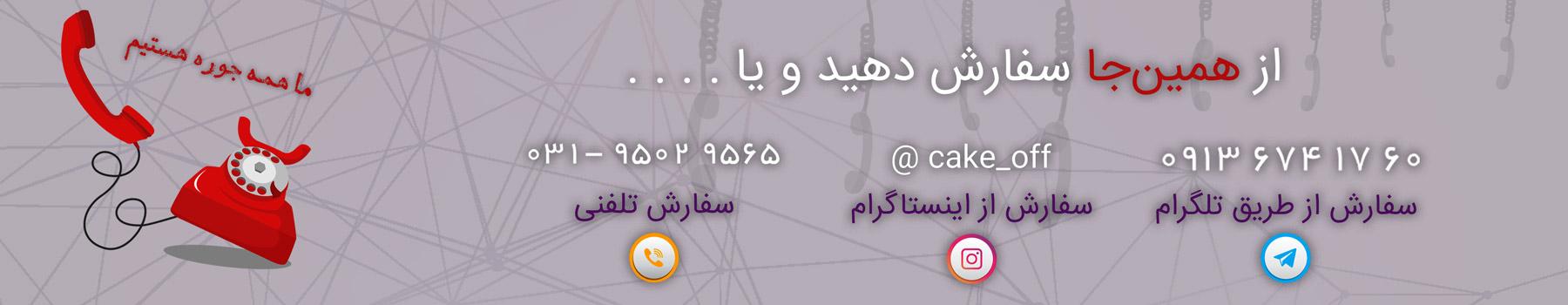 سفارش کیک از طریق تلفن | تلگرام | اینستاگرام