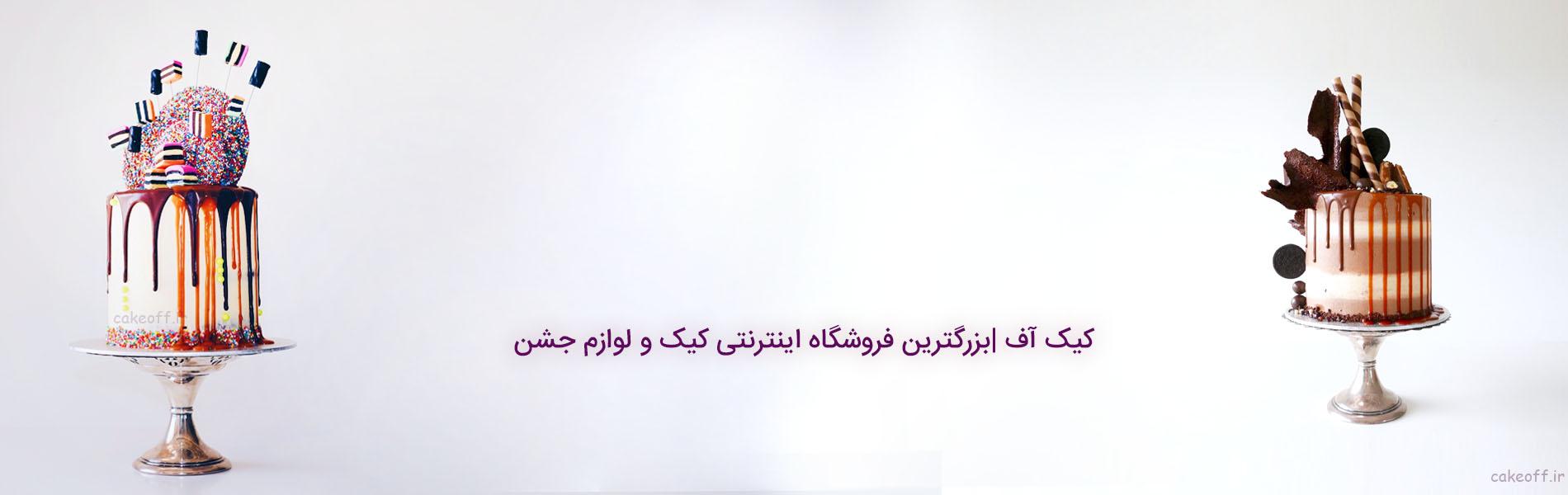 خرید اینترنتی انواع کیک و لوازم جشن در کیک آُف، بهترین شیرینی فروشی در اصفهان