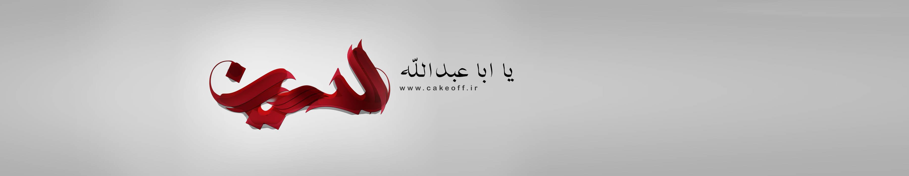 ایام سوگواری محرم بر تمامی مسلمین تسلیت باد