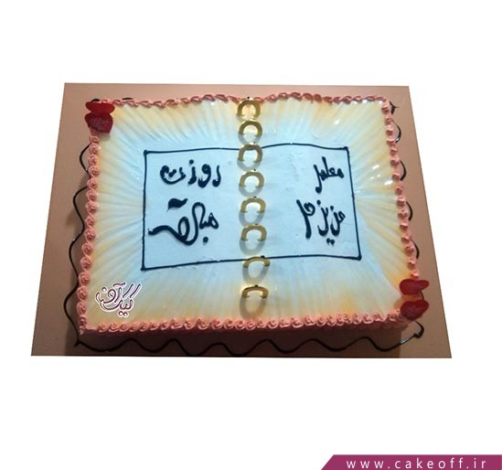 کیک روز معلم و جشن با شکوه