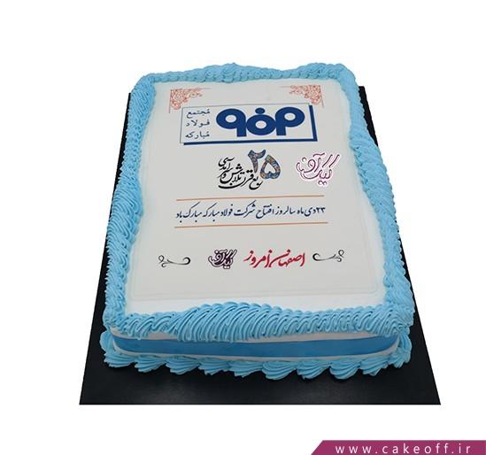 کیک ساده - کیک چاپی فولاد مبارکه اصفهان | کیک آف
