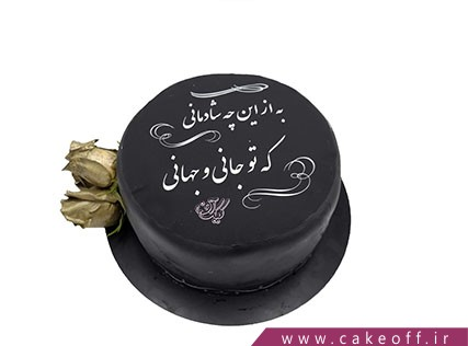کیک تولد زیبا - کیک چاپی جان جهان من | کیک آف