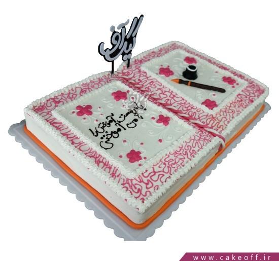 کیک تولد کتاب - کیک کتاب 5 | کیک آف