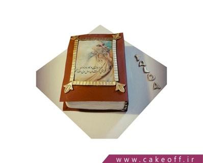 کیک شب یلدا - کیک حافظ خوانی یلدا | کیک آف