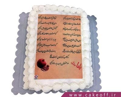کیک شب یلدا - کیک حافظ خوانی شب یلدا | کیک آف