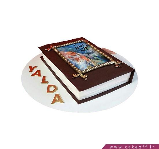 کیک یلدا - کیک دیوان حافظ | کیک آف