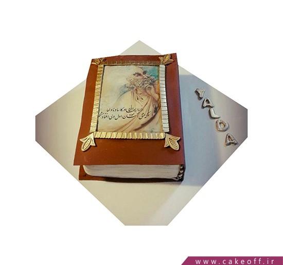 کیک حافظ خوانی یلدا