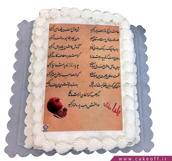 کیک حافظ خوانی شب یلدا