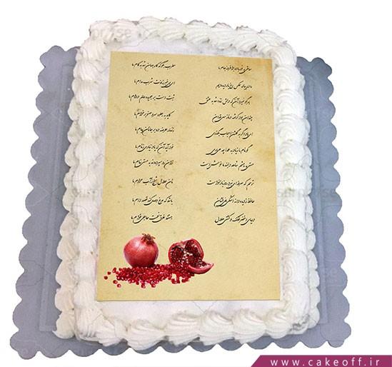 کیک تصویری - کیک خواجه حافظ شیرازی | کیک آف
