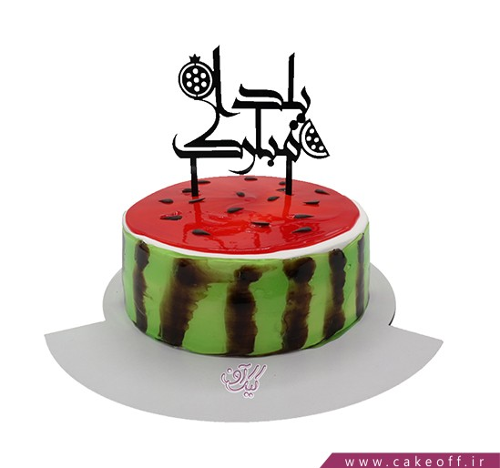 کیک یلدایتان مبارک