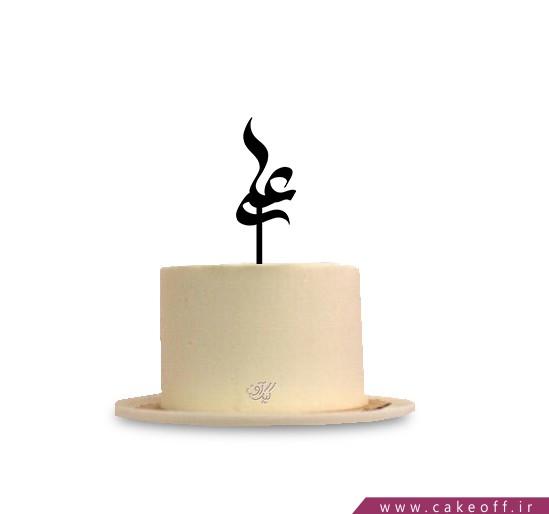 کیک عید غدیر 1 | کیک آف