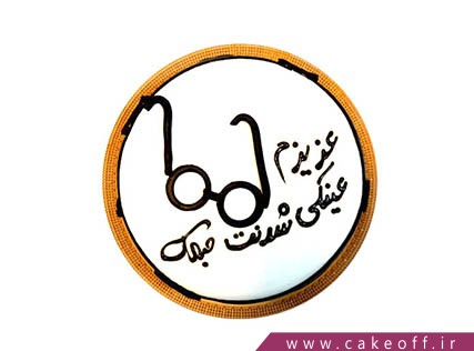 انواع کیک تولد - کیک عینکی شدنت مبارک | کیک آف