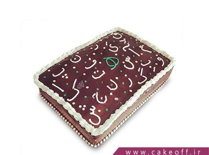 کیک جشن الفبا - کیک مشق اول | کیک آف