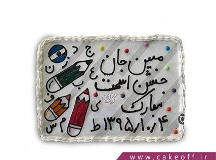 کیک جشن اسم - کیک نام نیک | کیک آف