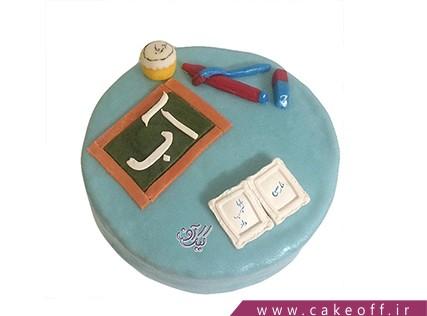 کیک روز دانش آموز - کیک الف - ب | کیک آف