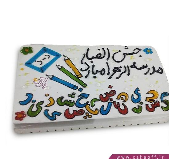 کیک جشن الفبا - کیک روز دانش آموز - کیک درس اول | کیک آف