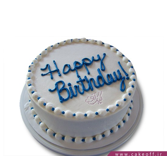 کیک خامه ای - کیک تولد مبارک - کیک زنجیره شادی | کیک آف