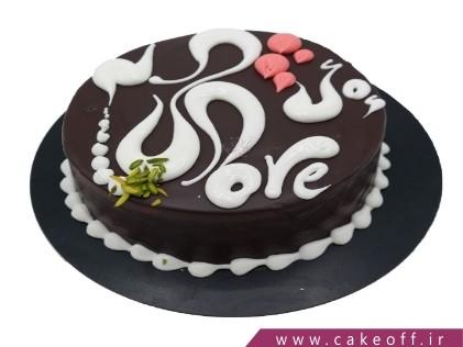 کیک ساده شکلاتی - کیک شکلاتی عاشقانه با تو | کیک آف