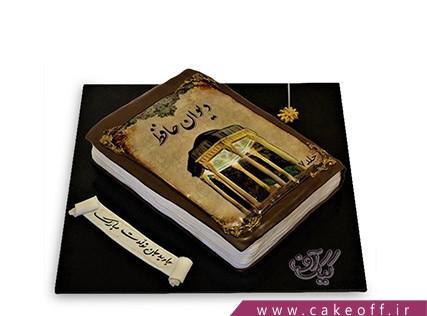 کیک تولد کتاب - کیک کتاب 8 | کیک آف