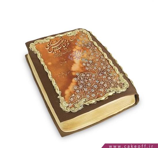 کیک کتاب 3