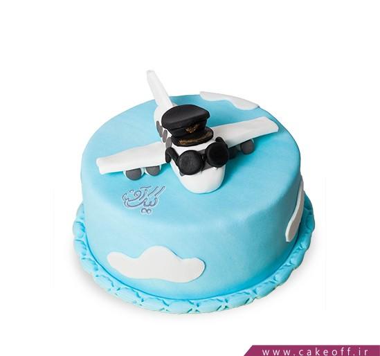 کیک من خلبان هستم