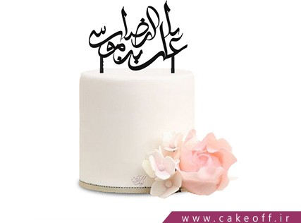 کیک تولد مذهبی - کیک امام رضا 1 | کیک آف