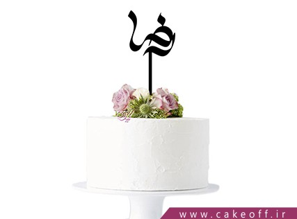 کیک مذهبی - کیک ولادت امام رضا  | کیک آف