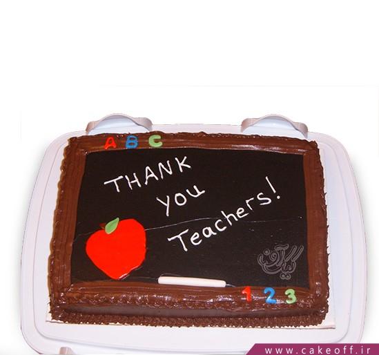 کیک ممنونم معلم جان