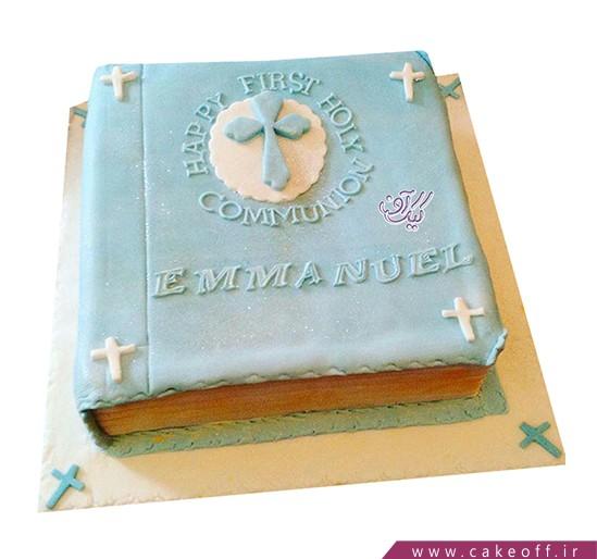 کیک کتاب مقدس