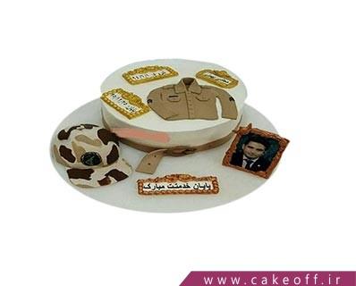 کیک پایان خدمت تو | کیک آف