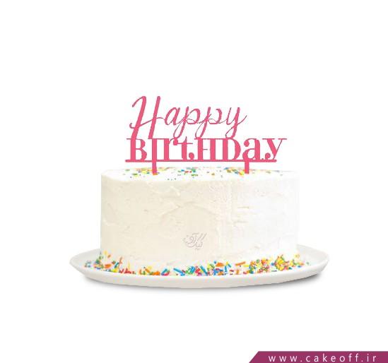کیک تولد خرده اسمارتیز | کیک آف